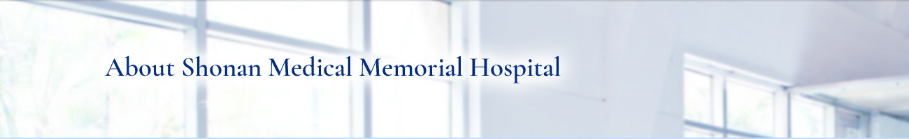 About Shonan Medical Memorial Hospital